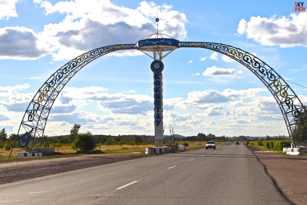 Въезд в Кокшетау