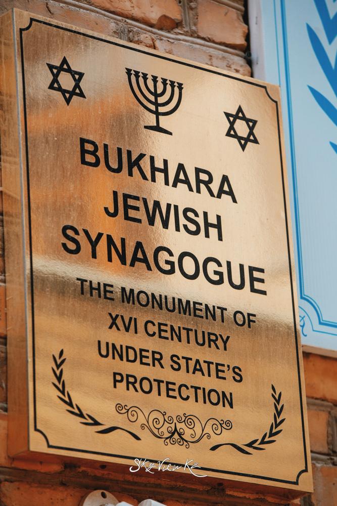 Bukhara Jewish Synagogue